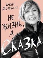 Рейтинг продаж книг за 2018_А. Долецкая. «Не жизнь, а сказка»