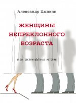 Рейтинг продаж книг за 2018_А.Цыпкин. «Женщины непреклонного возраста».