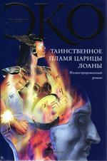«Таинственное-пламя-царицы-Лоаны»