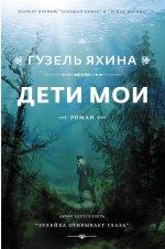 Рейтинг продаж книг за 2018_Г.Яхина. «Дети мои».