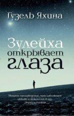 Рейтинг продаж книг за 2018_Г. Яхина. «Зулейха открывает глаза».