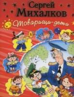 4. Сергей Михалков. «Товарищи дети»