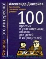 Александр Дмитриев.