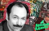 Аркадий Адамов 100 лет