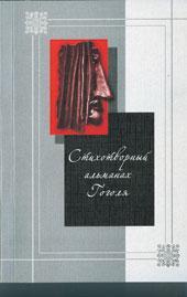 Альманах Гоголя
