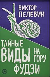 Рецензия-на-книгу-Виктора-Пелевина-«Тайные-виды-горы-Фудзи»2