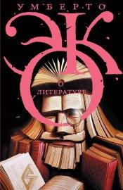 Eco Umberto-O literature-cover1