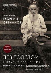 нонфикшн Георгий Ореханов протоиерей  Лев Толстой. Пророк без чести хроника катастрофы