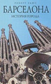 История Барселоны