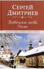 Поэтические места России