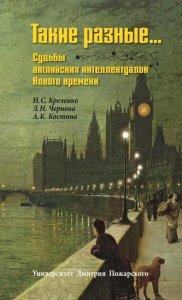 5 книг недели выбор Михаила Визеля Н.С. Креленко, Л.Н. Чернова, А.К. Костина. «Такие разные… Судьбы английских интеллектуалок нового времени»