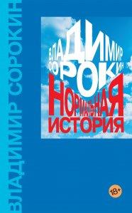 Корейский триллер в духе Тарантино, роман о политических реалиях современной России и сборник шаманских рассказов - 10 (плюс еще одна) книг, которые стоит купить на ярмарке