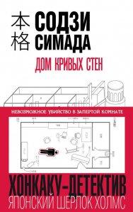 Купить детективы на ММКВЯ.1