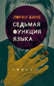 Дневник читателя Дениса Безносова за июнь 2019