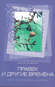 нобелевская-премия-по-литературе-2019_Токарчук_2