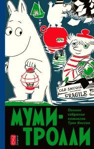 MoominV311.Rus-www