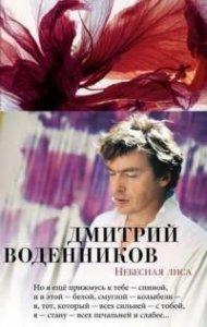 Kniga-goda-2019 Воденников Д. «Небесная лиса стихотворения и поэмы».