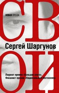 """5 книг недели выбор Михаила Визеля Сергей Шаргунов """"Свои"""""""
