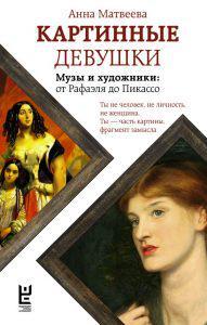 Картинные девушки Анны Матвеевой1