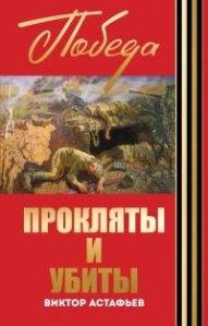 Топ-10. О войне глазами отечественных и западных писателей