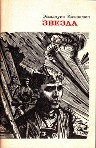 В 1947 году в Москве, в разных издательствах, в одном – на идише, в другом – на русском языке, вышла в свет одна из лучших повестей Эммануила Казакевича