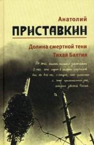 Писателю Анатолию Приставкину - 85 лет