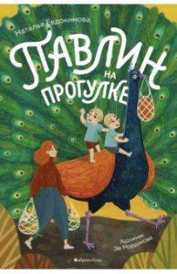 10 детских книжных новинок начала 2019 года Наталья Евдокимова «Павлин на прогулке»