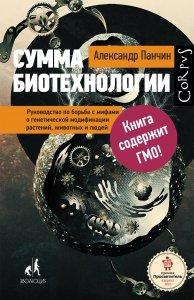 Интервью с Александром Панчиным книга «Сумма биотехнологии»