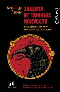 Интервью с Александром Панчиным книга «Защита от темных искусств»