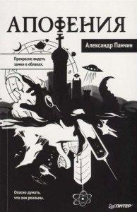 Интервью с Александром Панчиным книга «Апофения»
