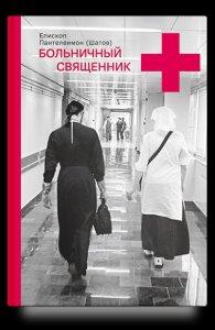 Издательство Никея Интервью с Грецовой Больничный священник