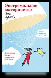 Издательство Никея Интервью с Грецовой «Экстремальное материнство»