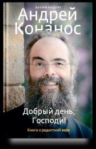 Издательство Никея Интервью с Грецовой Добрый день, Господи! Книга о радостной вере.