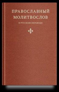 Издательство Никея Интервью с Грецовой. молитвослов