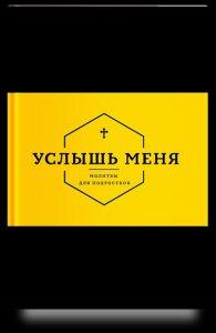 Издательство Никея Интервью с Грецовой. молитвослов для подростков