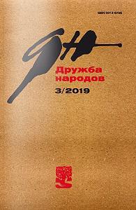 О тайне времени и номинированном на «Большую книгу» романе Андрея Волоса