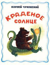 Чуковский-Украденное-солнце