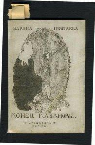"""""""Конец Казановы"""" 1922 года издания"""