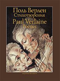 Статья о книге Верлен в переводе Михаил Яснов