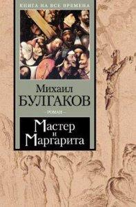 Bulgakov_Master_i_margarita