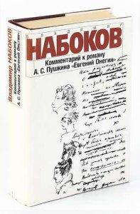 Владимиру Набюокову 120 лет Комментарии к «Евгению Онегину». (1964)