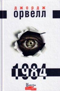 Дж.Оруэлл «1984», из-во «АСТ», 2014