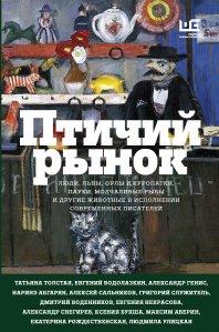 Статья о сборнике рассказов «Птичий рынок», выходящем в Редакции Елены Шубиной