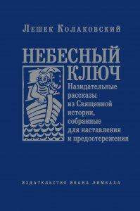 Kolakovskiy_cover-300DPI-1