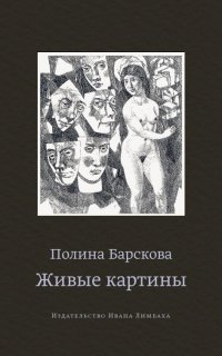 Барскова