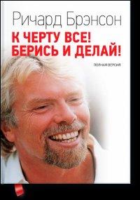 k_chertu_vse-big