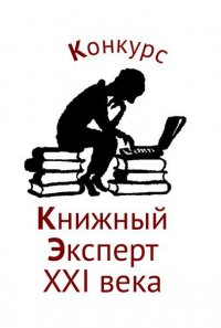 Книжный-эксперт
