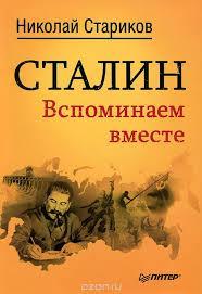 стариков сталин