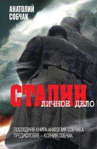 Собчак Сталин