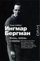 Тумас Шёберг. Ингмар Бергман. «Жизнь, любовь и измены»